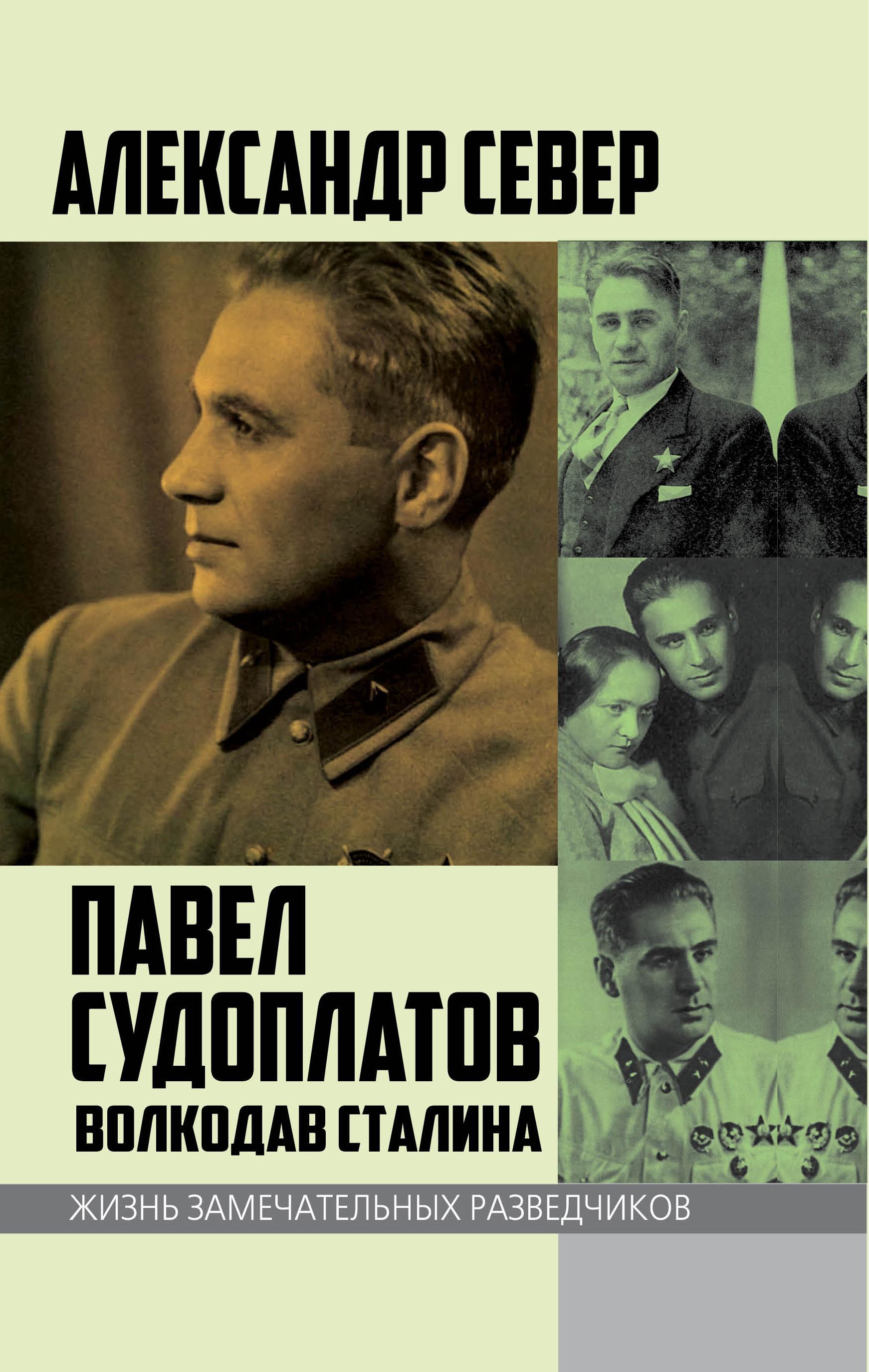 Александр Север Павел Судоплатов. Волкодав Сталина александр север опыты сталина с пятой колонной