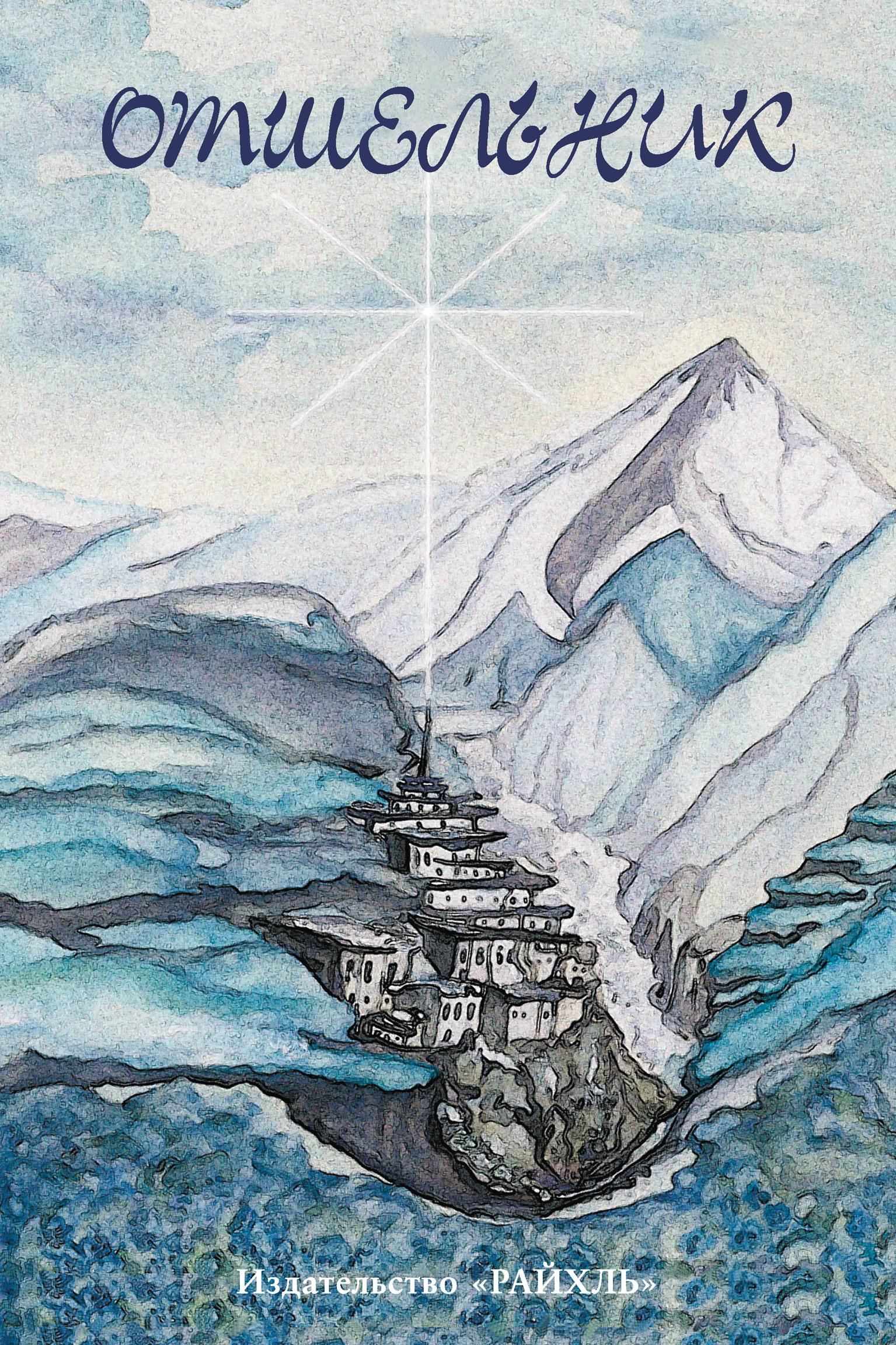 Неустановленный автор Отшельник. Жизнь в школе Белого братства в Гималаях отсутствует учение храма наставления учителя белого братства часть 1