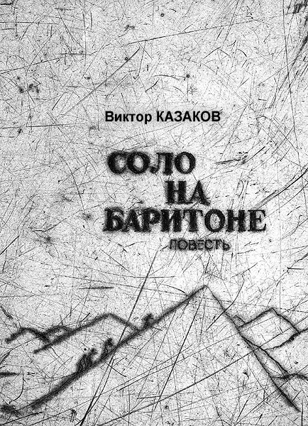 цена Виктор Казаков Соло на баритоне онлайн в 2017 году