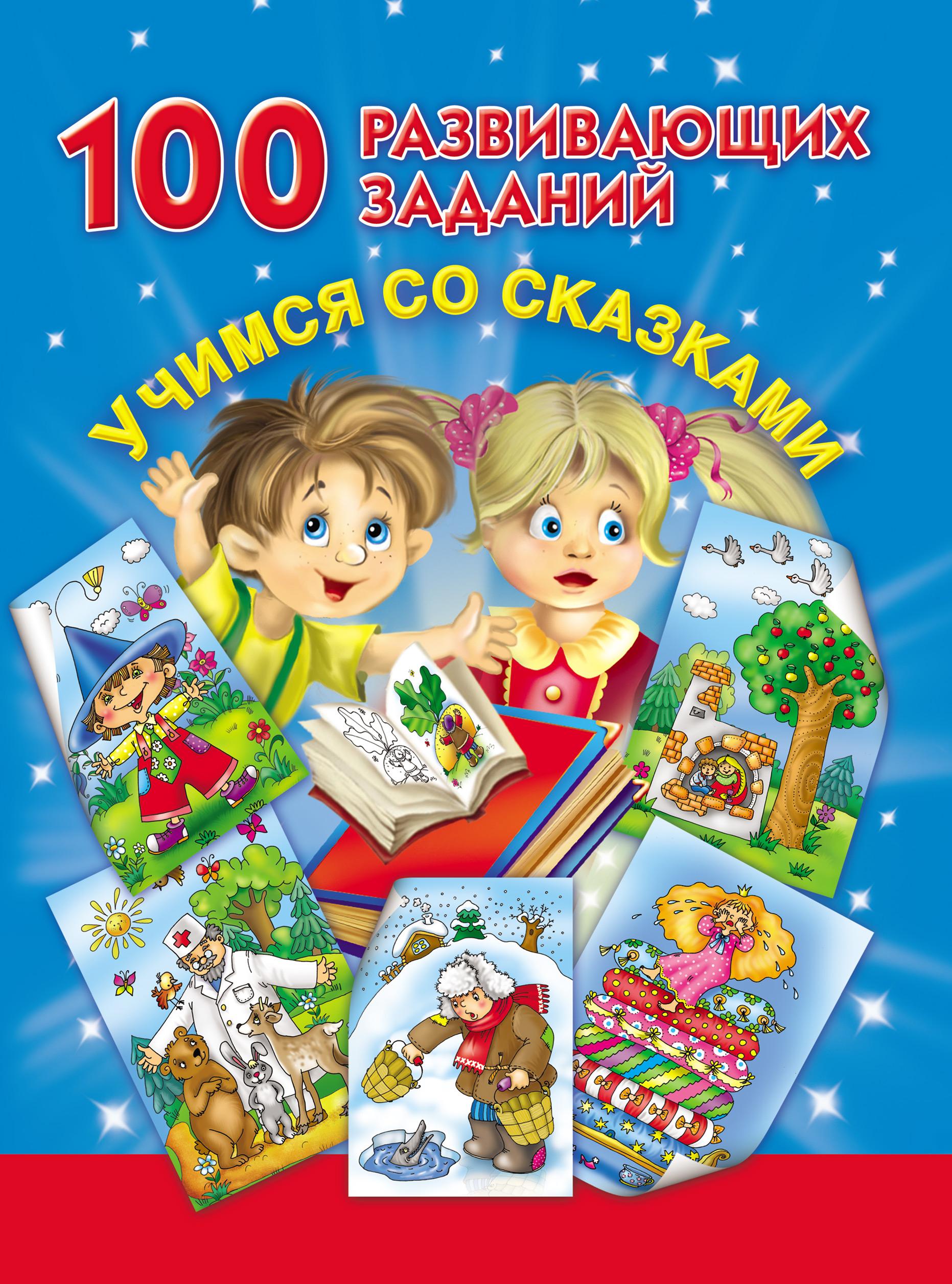 В. Г. Дмитриева 100 развивающих заданий. Учимся со сказками в г дмитриева 100 развивающих заданий учимся со сказками