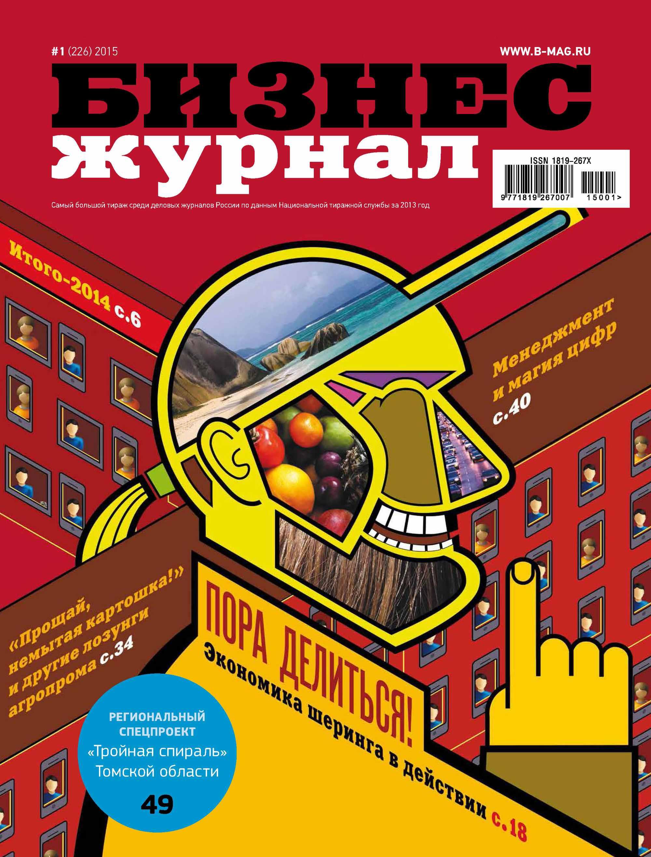 Бизнес-журнал №01/2015