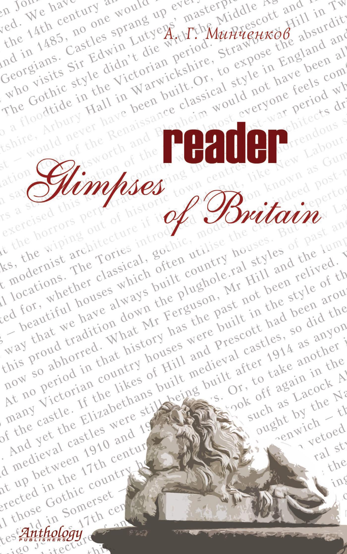 Отсутствует Glimpses of Britain. Reader а г минченков glimpses of britain reader