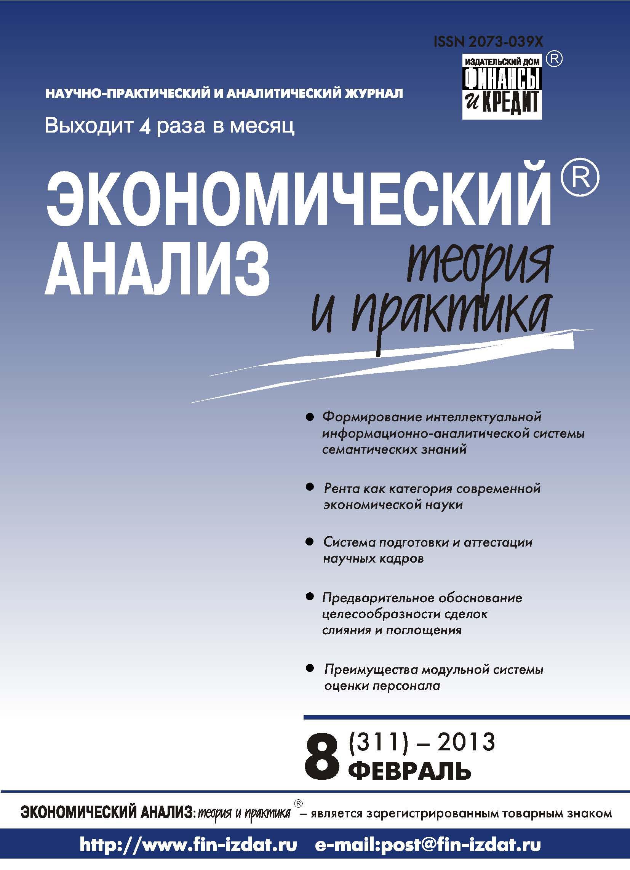 Отсутствует Экономический анализ: теория и практика № 8 (311) 2013
