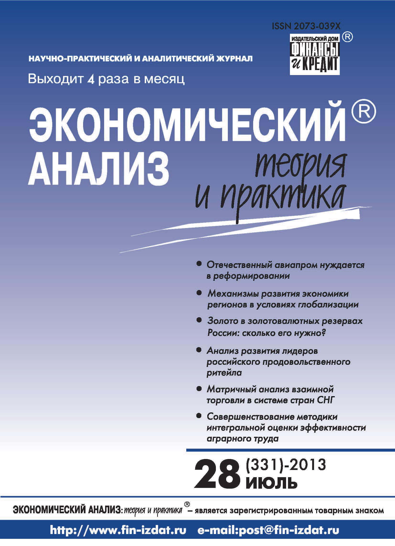 Отсутствует Экономический анализ: теория и практика № 28 (331) 2013