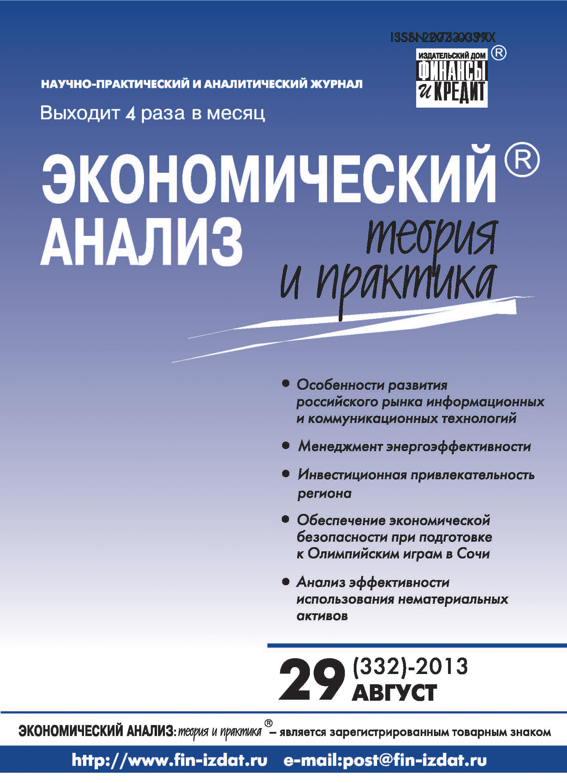 Отсутствует Экономический анализ: теория и практика № 29 (332) 2013