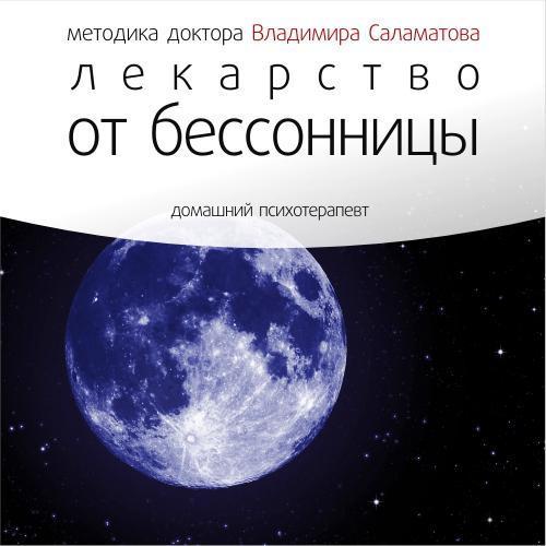 Владимир Саламатов Лекарство от бессонницы сеанс