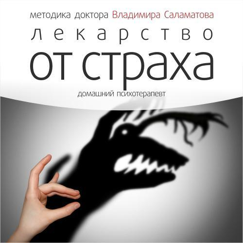 Владимир Саламатов Лекарство от страха владимир саламатов лекарство от стресса