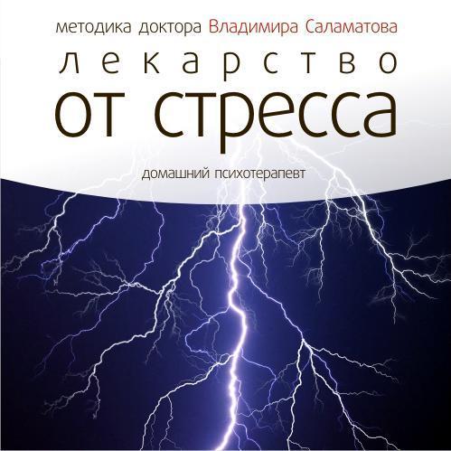 Владимир Саламатов Лекарство от стресса владимир саламатов лекарство от стресса
