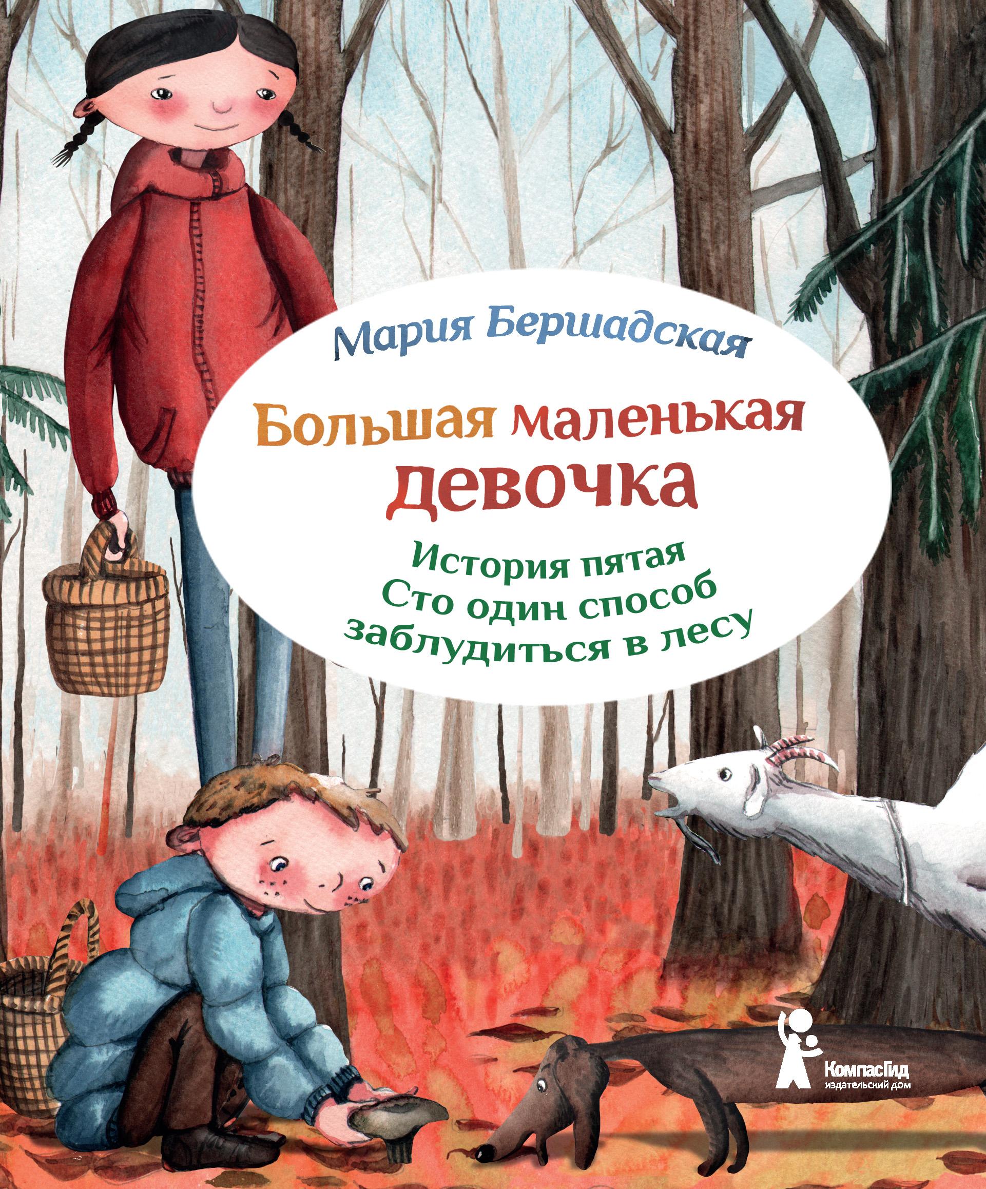 Сто один способ заблудиться в лесу ( Мария Бершадская  )
