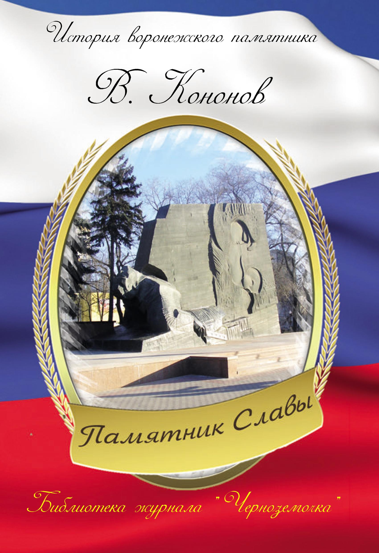 Валерий Кононов Памятник Славы