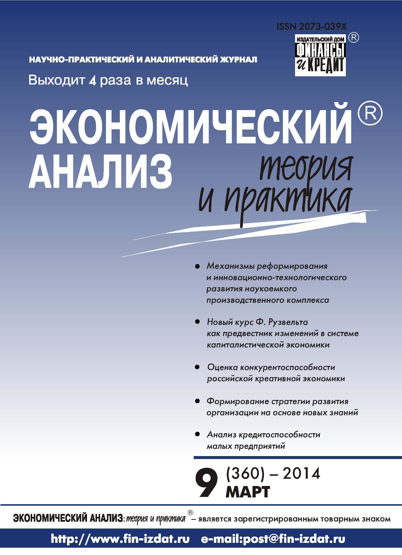 Отсутствует Экономический анализ: теория и практика № 9 (360) 2014 галина довлатян повышение инновационно инвестиционной активности мезо комплекса