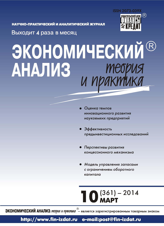 Отсутствует Экономический анализ: теория и практика № 10 (361) 2014