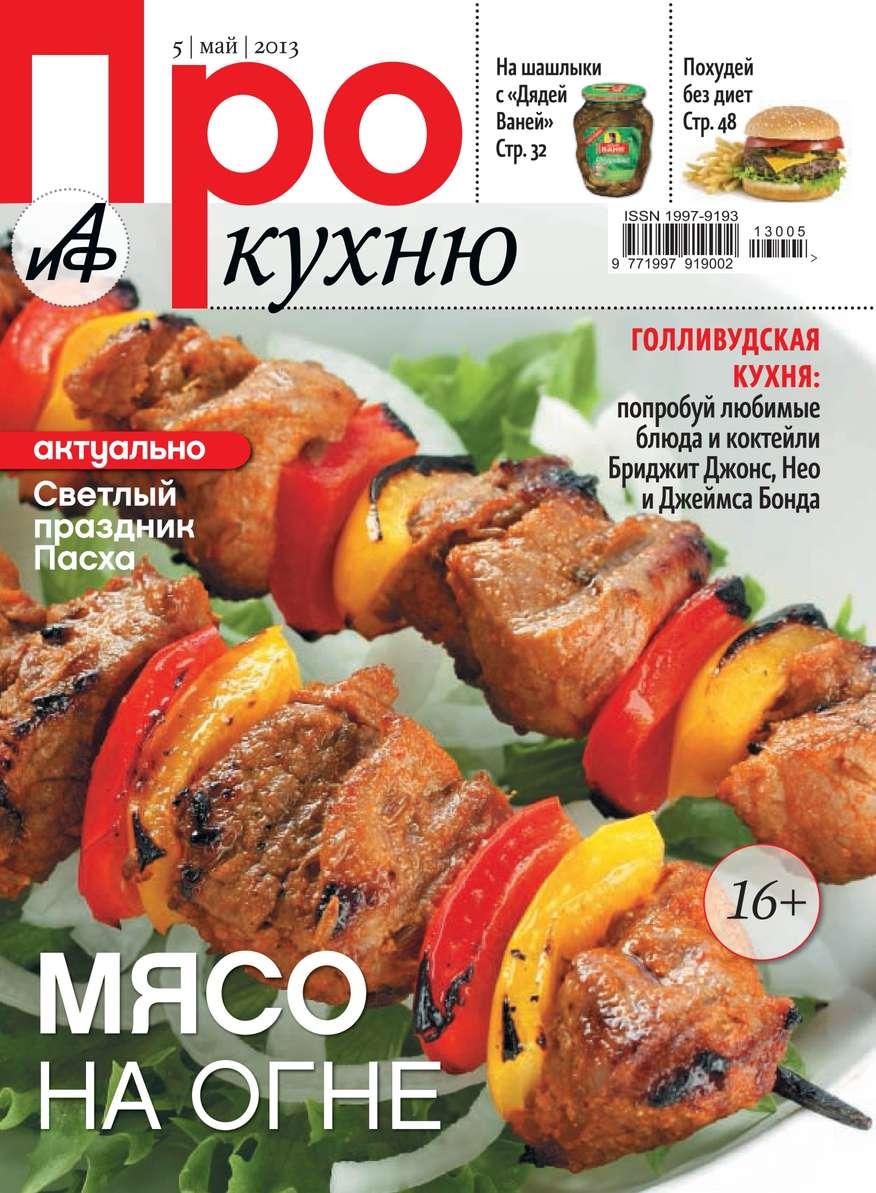 Редакция журнала Аиф. Про Кухню АиФ. Про Кухню 05-2013