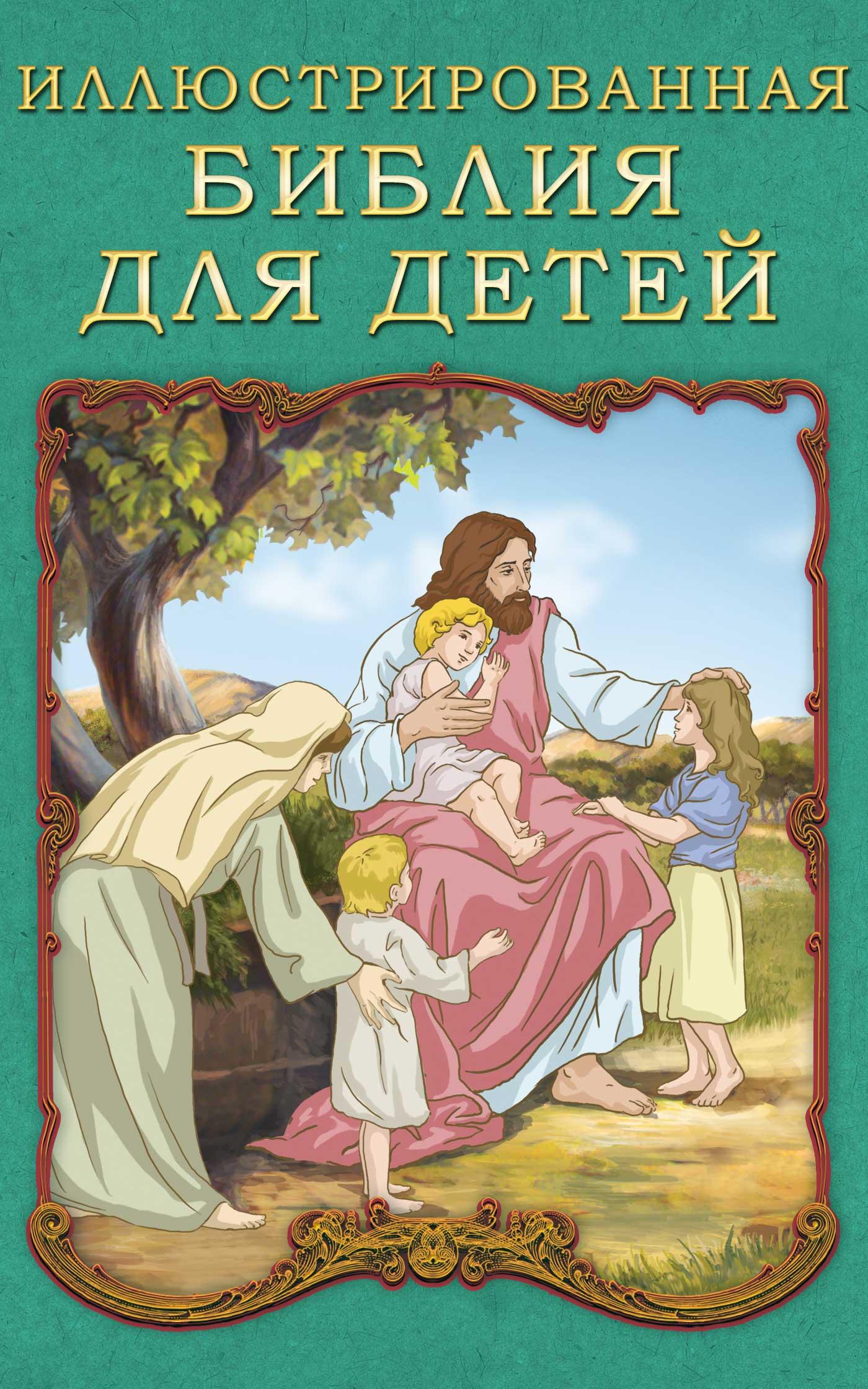 Платон Воздвиженский Иллюстрированная Библия для детей библия для детей избранные места из св писания