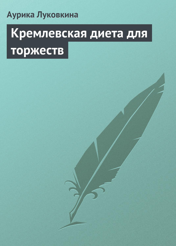 Аурика Луковкина Кремлевская диета для торжеств цены