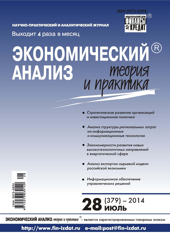 Отсутствует Экономический анализ: теория и практика № 28 (379) 2014