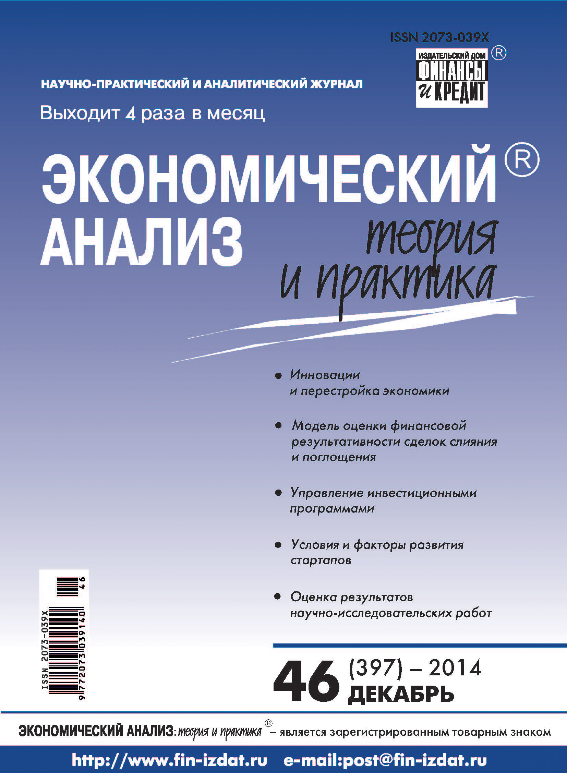 Отсутствует Экономический анализ: теория и практика № 46 (397) 2014