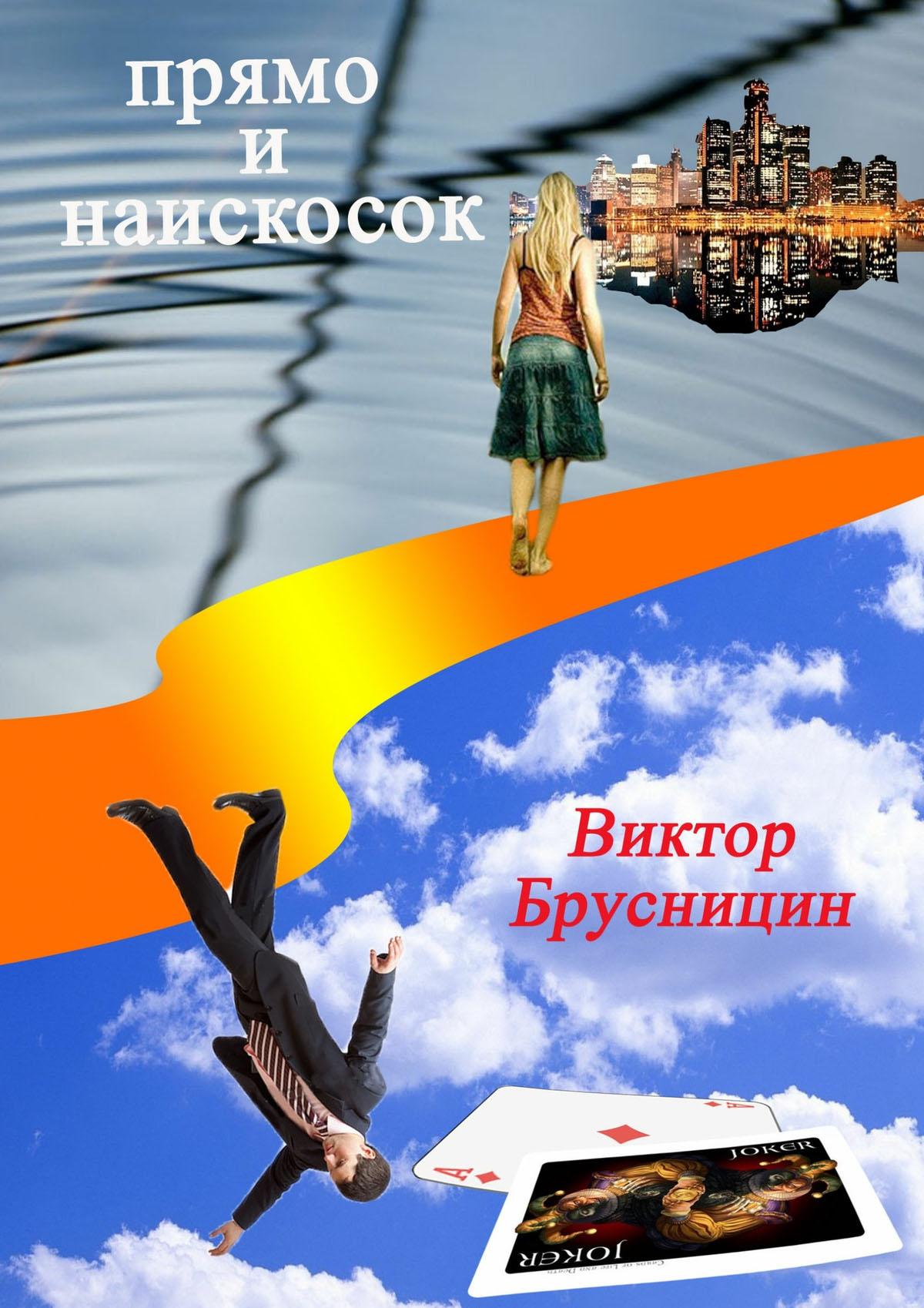 Виктор Брусницин Прямо инаискосок автор не указан устами младенца