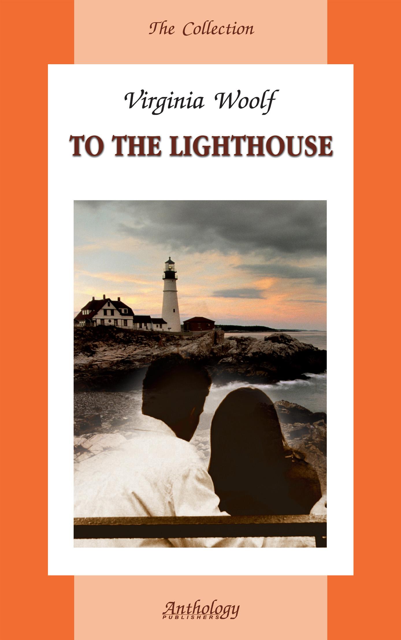 Вирджиния Вулф To the Lighthouse / На маяк to the lighthouse