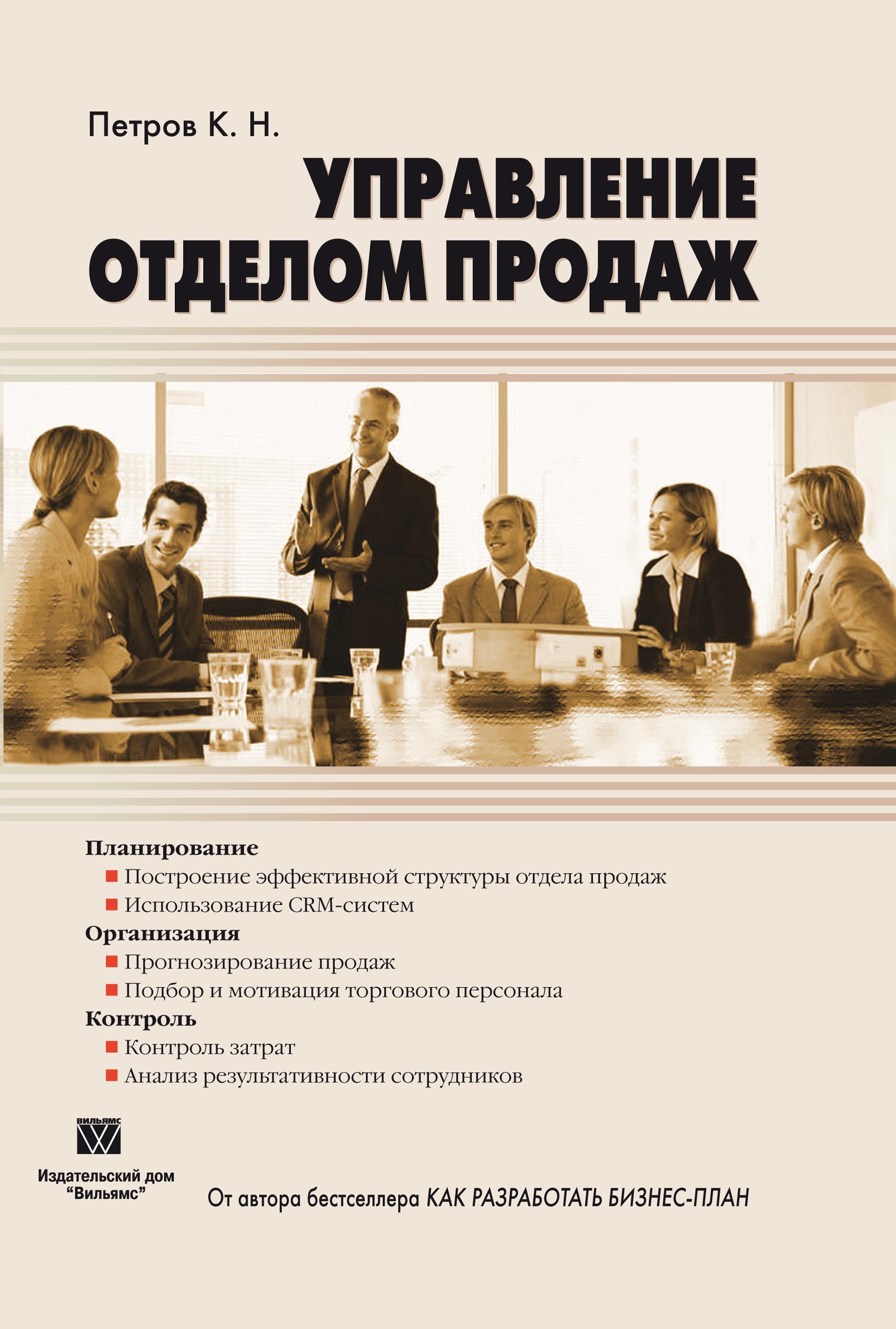 Обложка книги Управление отделом продаж