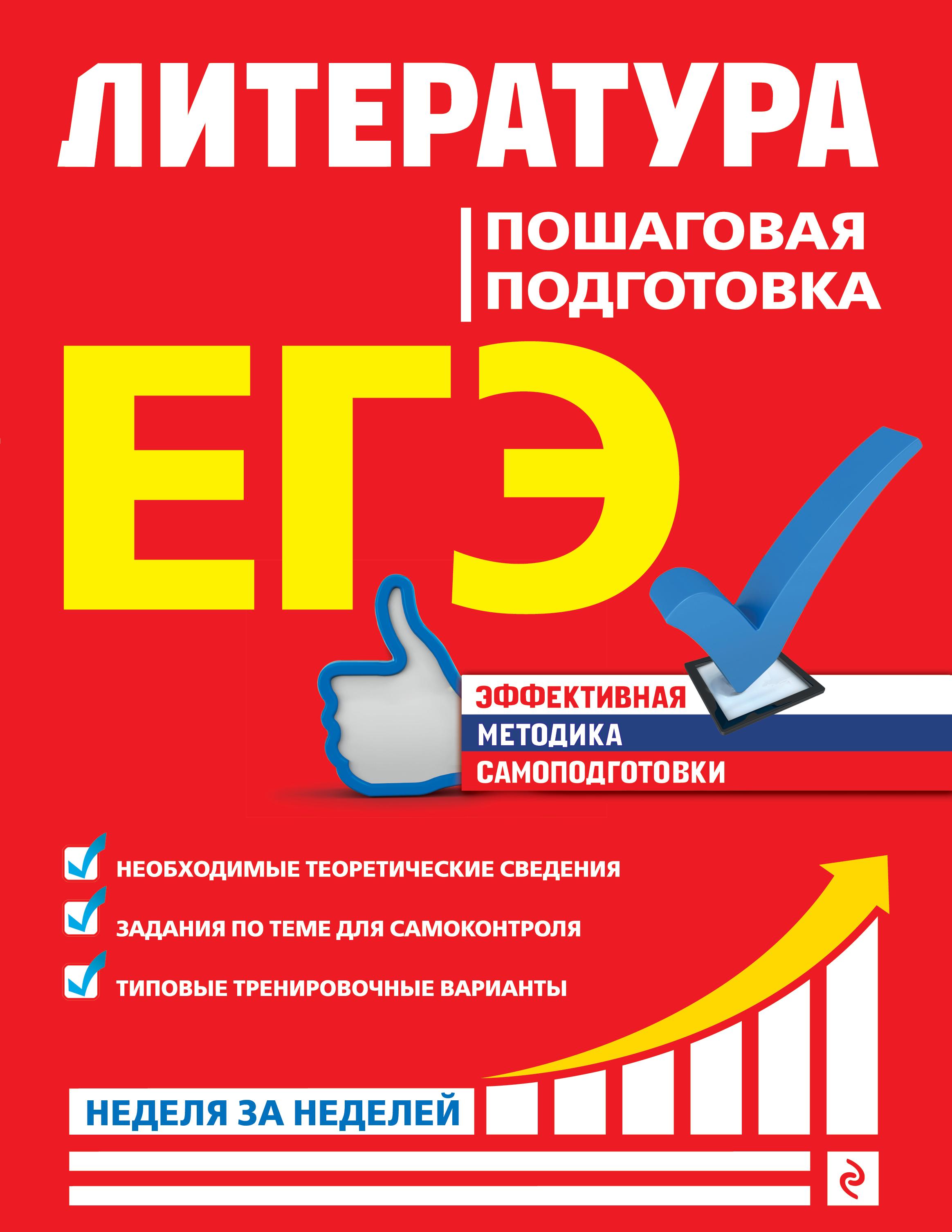 цены на Е. А. Титаренко ЕГЭ. Литература. Пошаговая подготовка  в интернет-магазинах