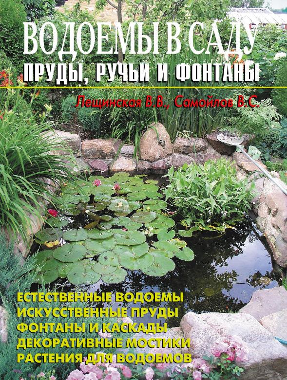В. С. Самойлов Водоемы в саду. Пруды, ручьи и фонтаны фонтаны и пруды