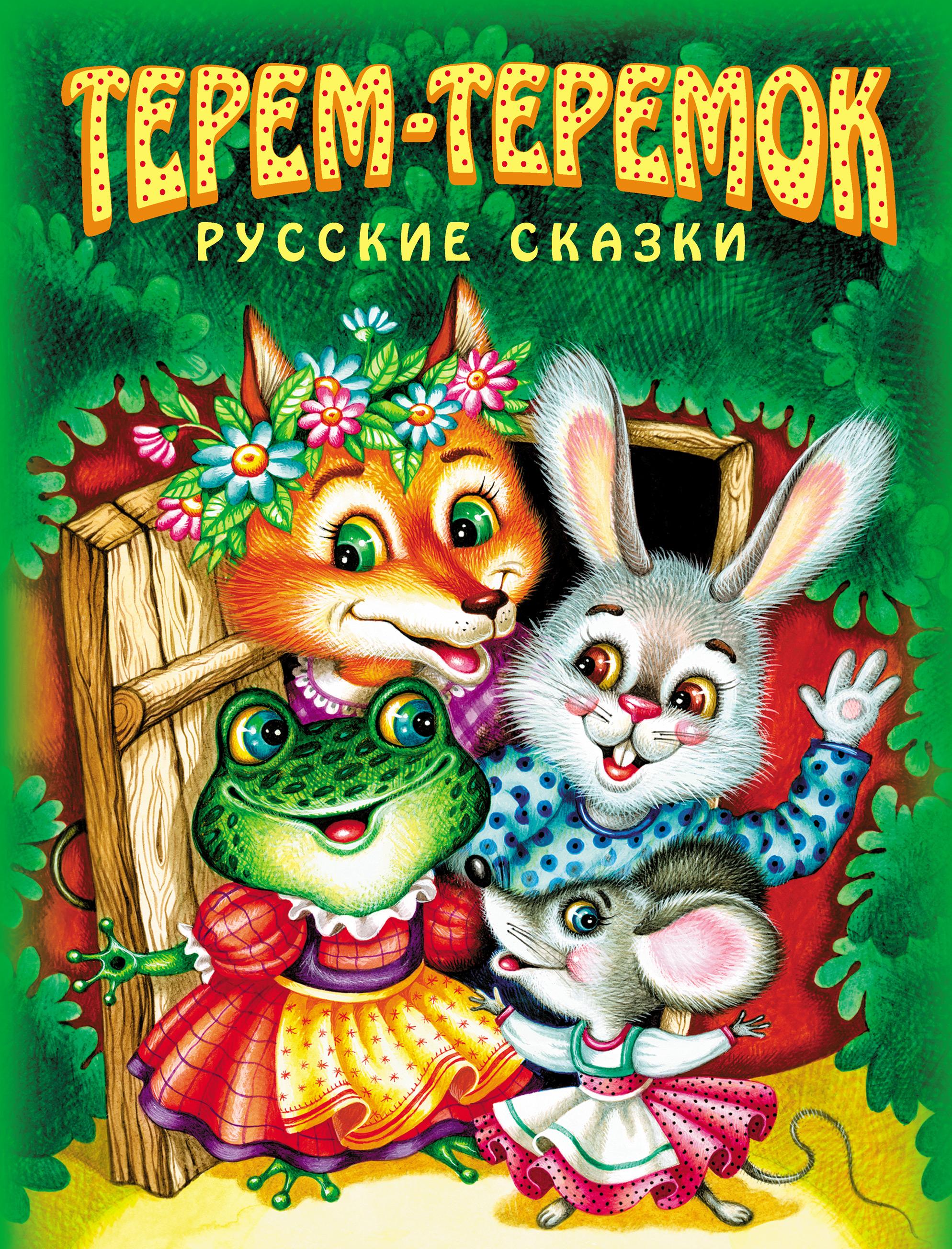 Отсутствует Терем-теремок. Русские сказки ройтенберг ирина геннадьевна любимые русские блюда