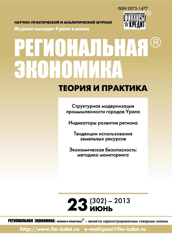 Отсутствует Региональная экономика: теория и практика № 23 (302) 2013