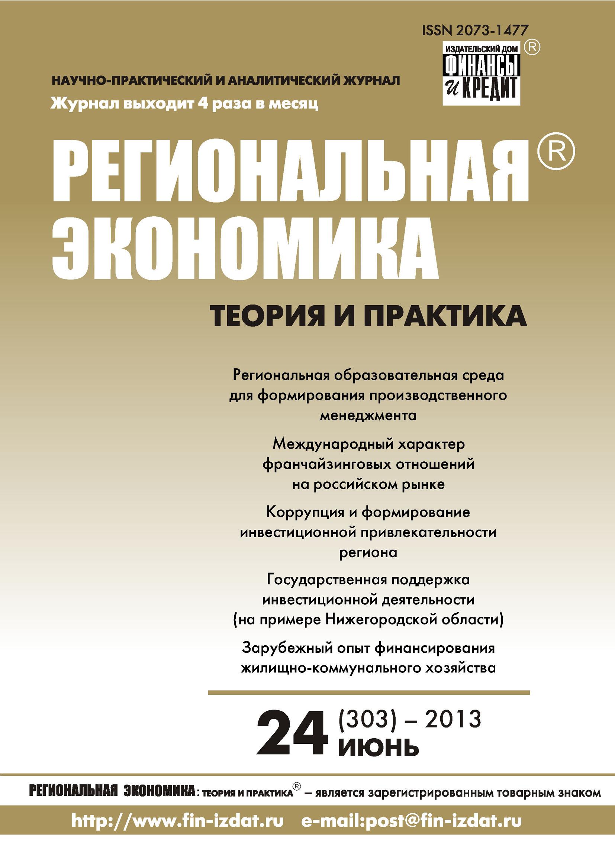Отсутствует Региональная экономика: теория и практика № 24 (303) 2013 отсутствует региональная экономика теория и практика 7 286 2013