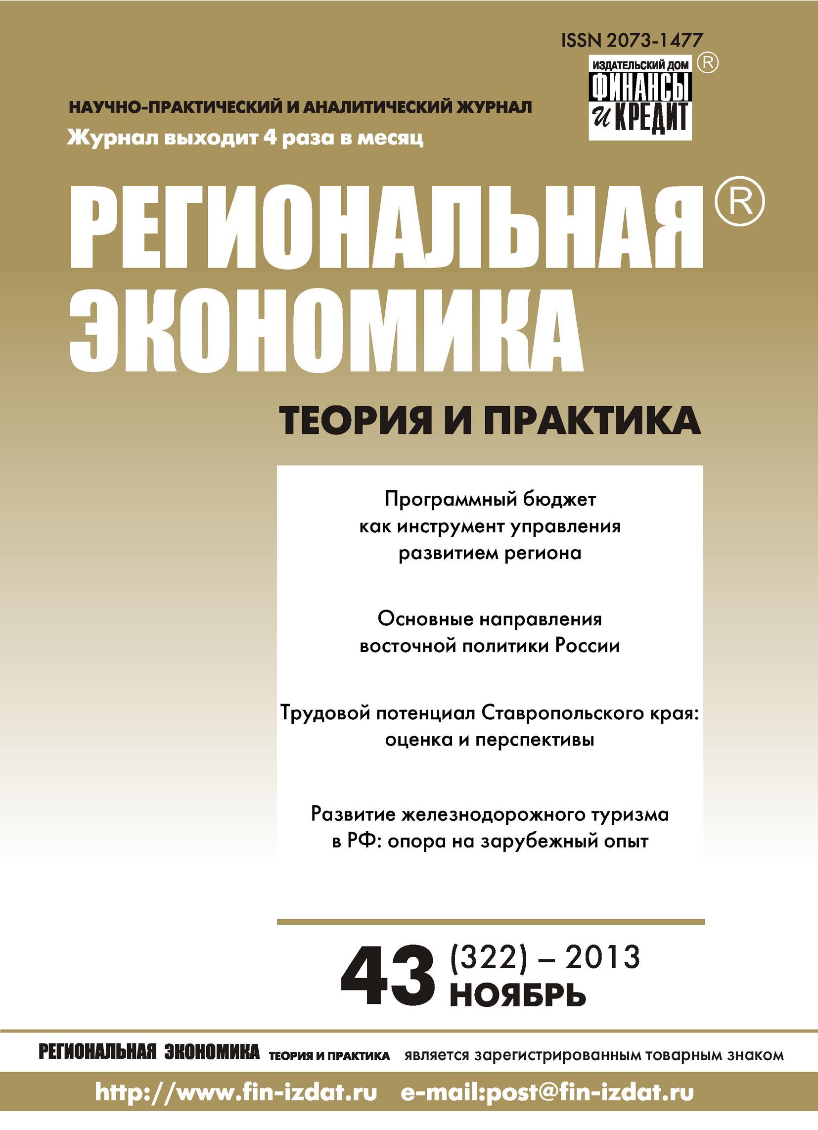 Отсутствует Региональная экономика: теория и практика № 43 (322) 2013