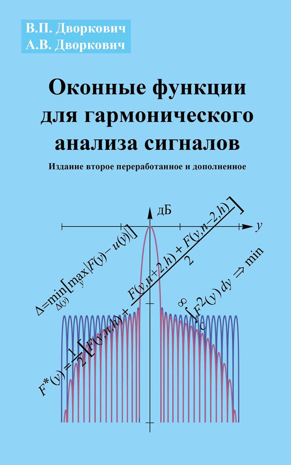 А. В. Дворкович Оконные функции для гармонического анализа сигналов
