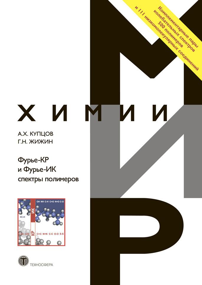 Г. Н. Жижин Фурье-КР и Фурье-ИК спектры полимеров