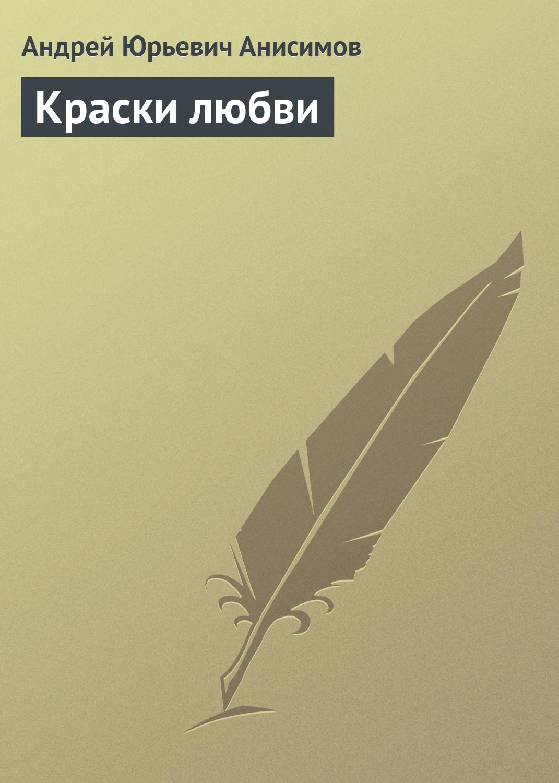 Андрей Анисимов Краски любви блузка женская oodji collection цвет красный 21400401 45287 4500n размер 44 170 50 170