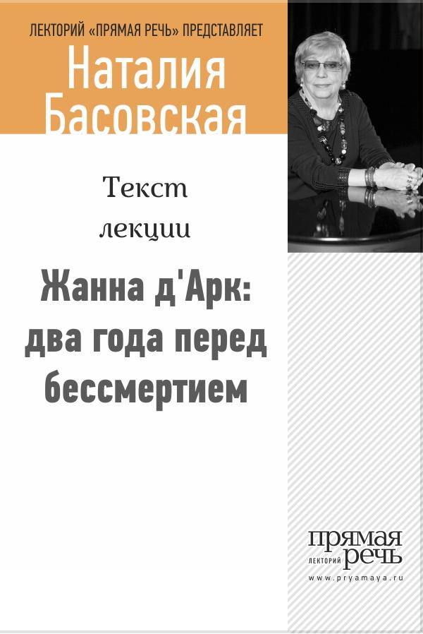 Наталия Басовская Жанна д'Арк: два года перед бессмертием цена и фото
