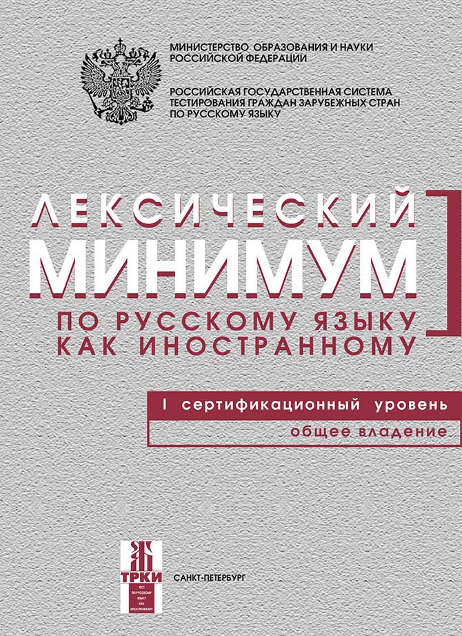 Отсутствует Лексический минимум по русскому языку как иностранному. I сертификационный уровень. Общее владение отсутствует лексический минимум по русскому языку как иностранному элементарный уровень общее владение