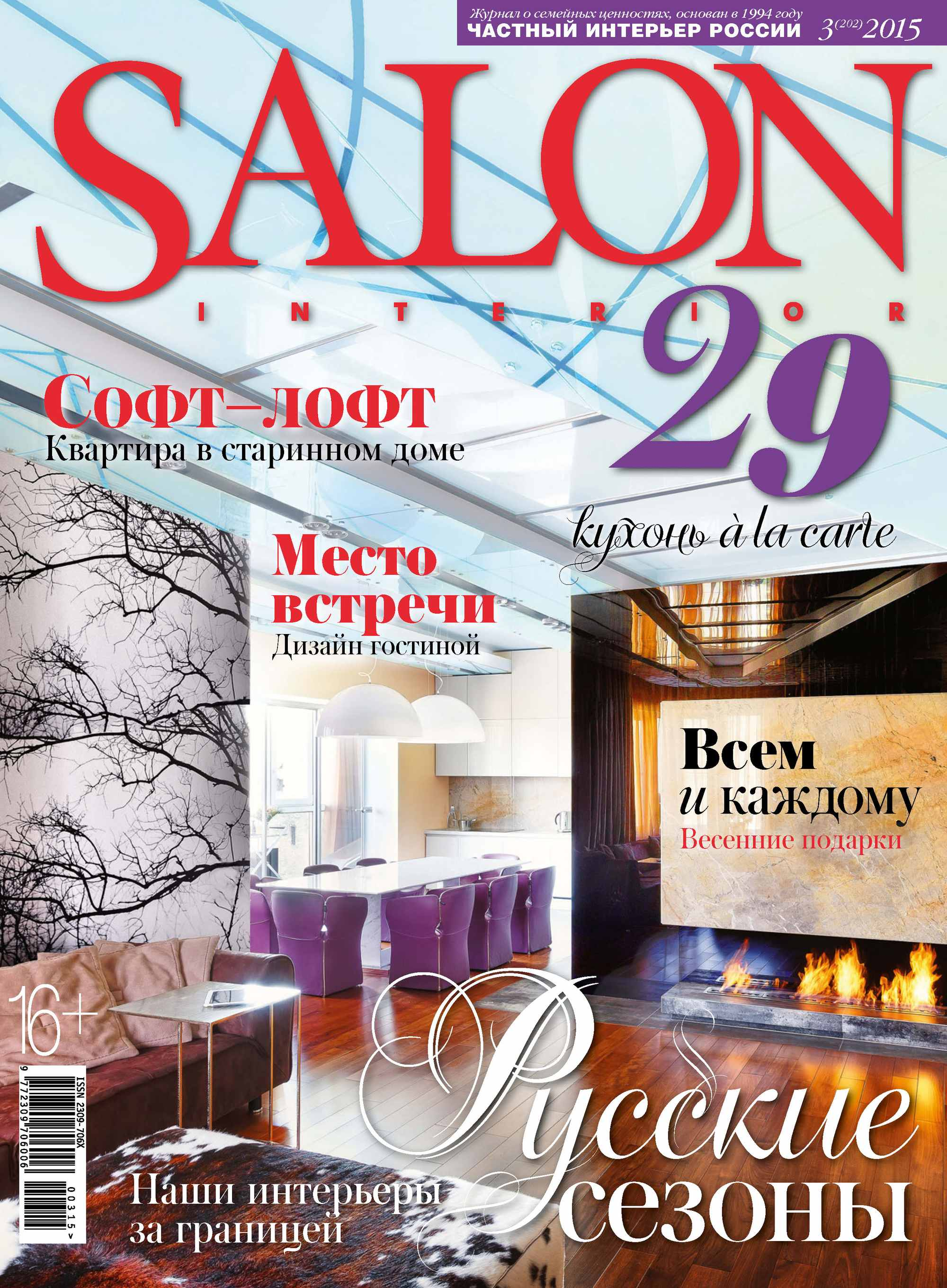 ИД «Бурда» SALON-interior №03/2015 masterclass interior design