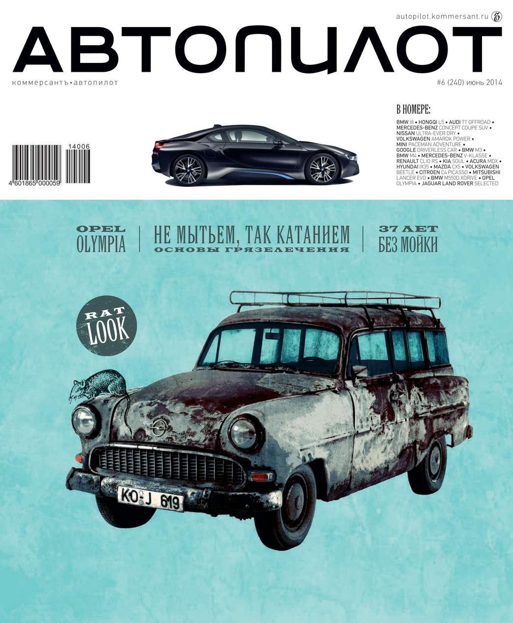 Редакция журнала Автопилот Автопилот 06-2014 новости для автомобилистов 2016