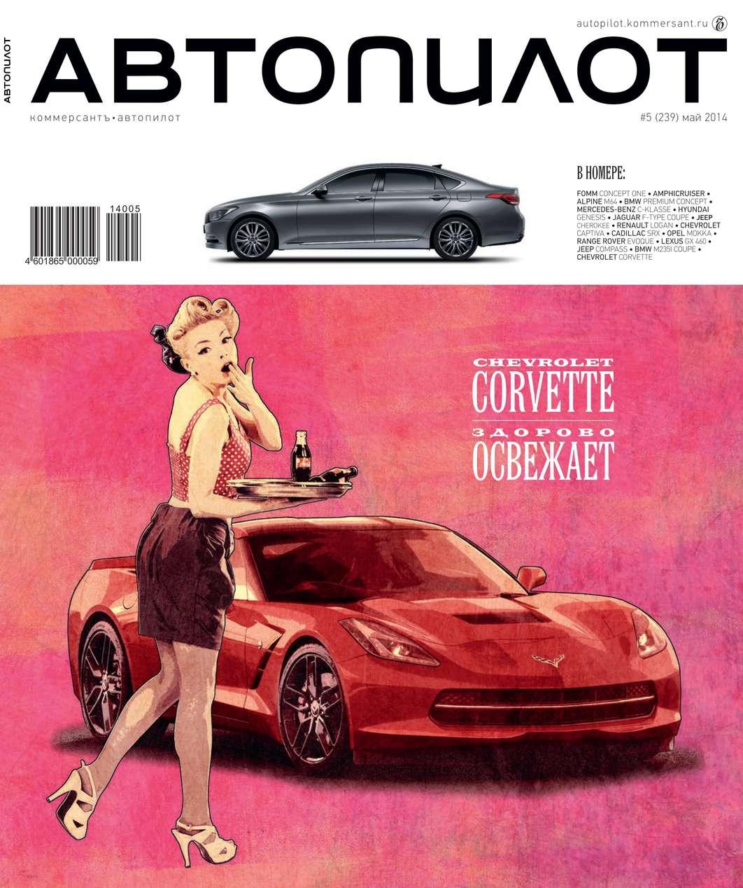 Фото - Редакция журнала Автопилот Автопилот 05-2014 авто