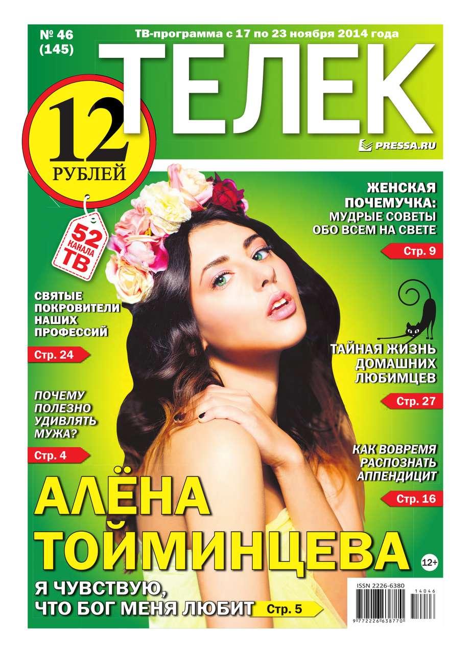 ТЕЛЕК PRESSA. RU 46-2014
