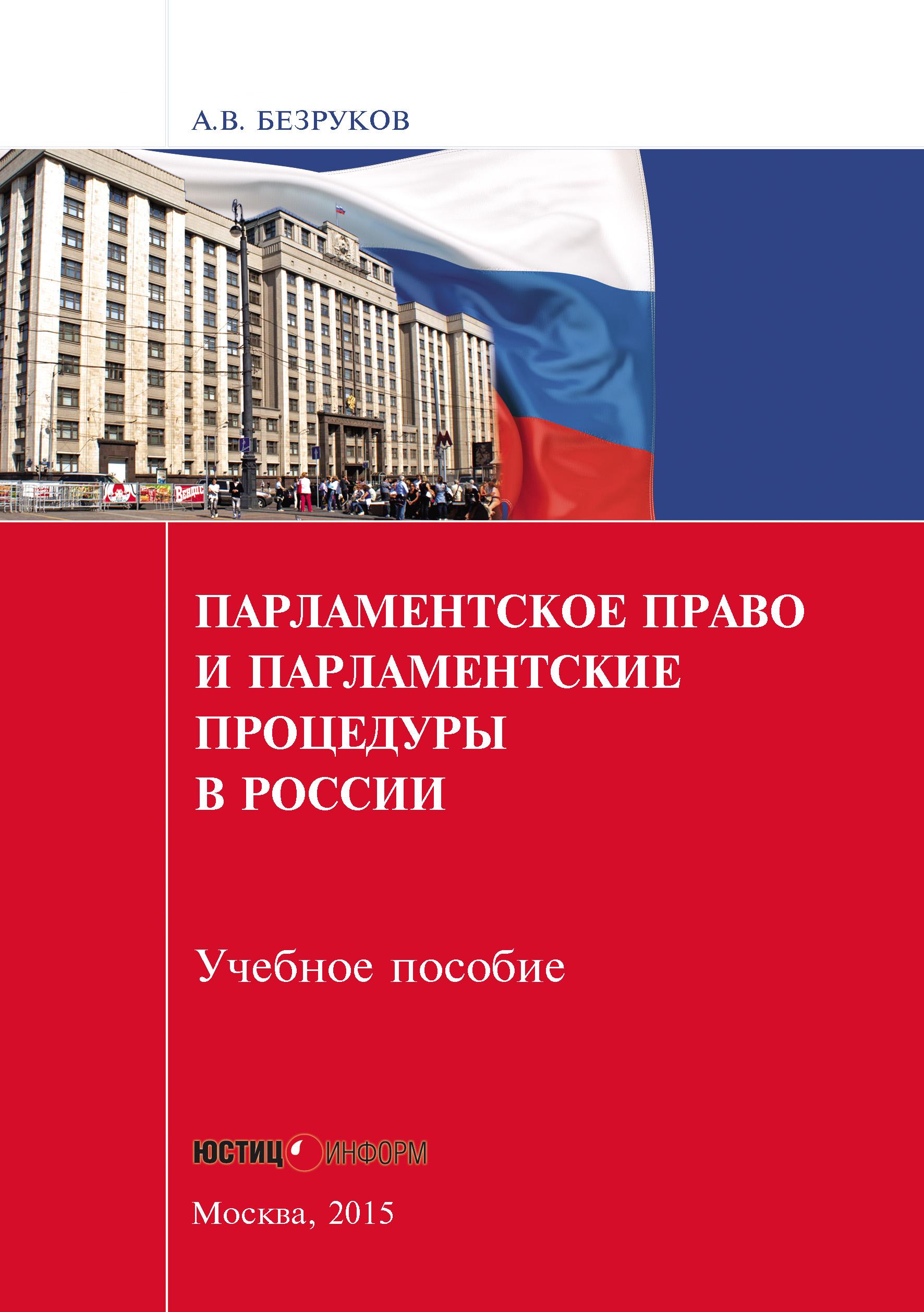 А. В. Безруков Парламентское право и парламентские процедуры в России цены