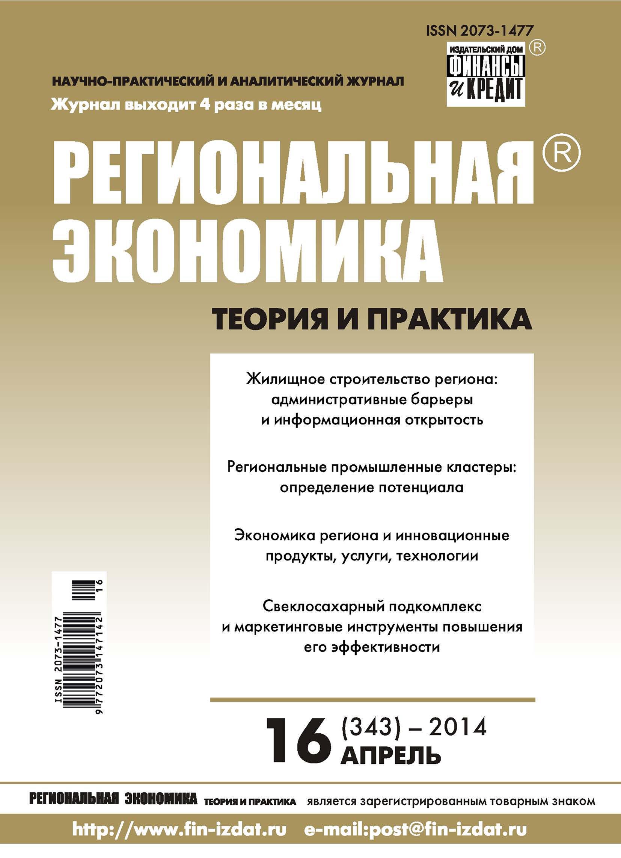 Отсутствует Региональная экономика: теория и практика № 16 (343) 2014 артем глубокий кластерный подход экономический рост иинновационные кластеры