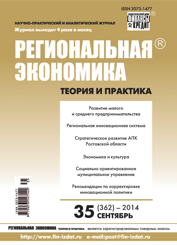 Отсутствует Региональная экономика: теория и практика № 35 (362) 2014