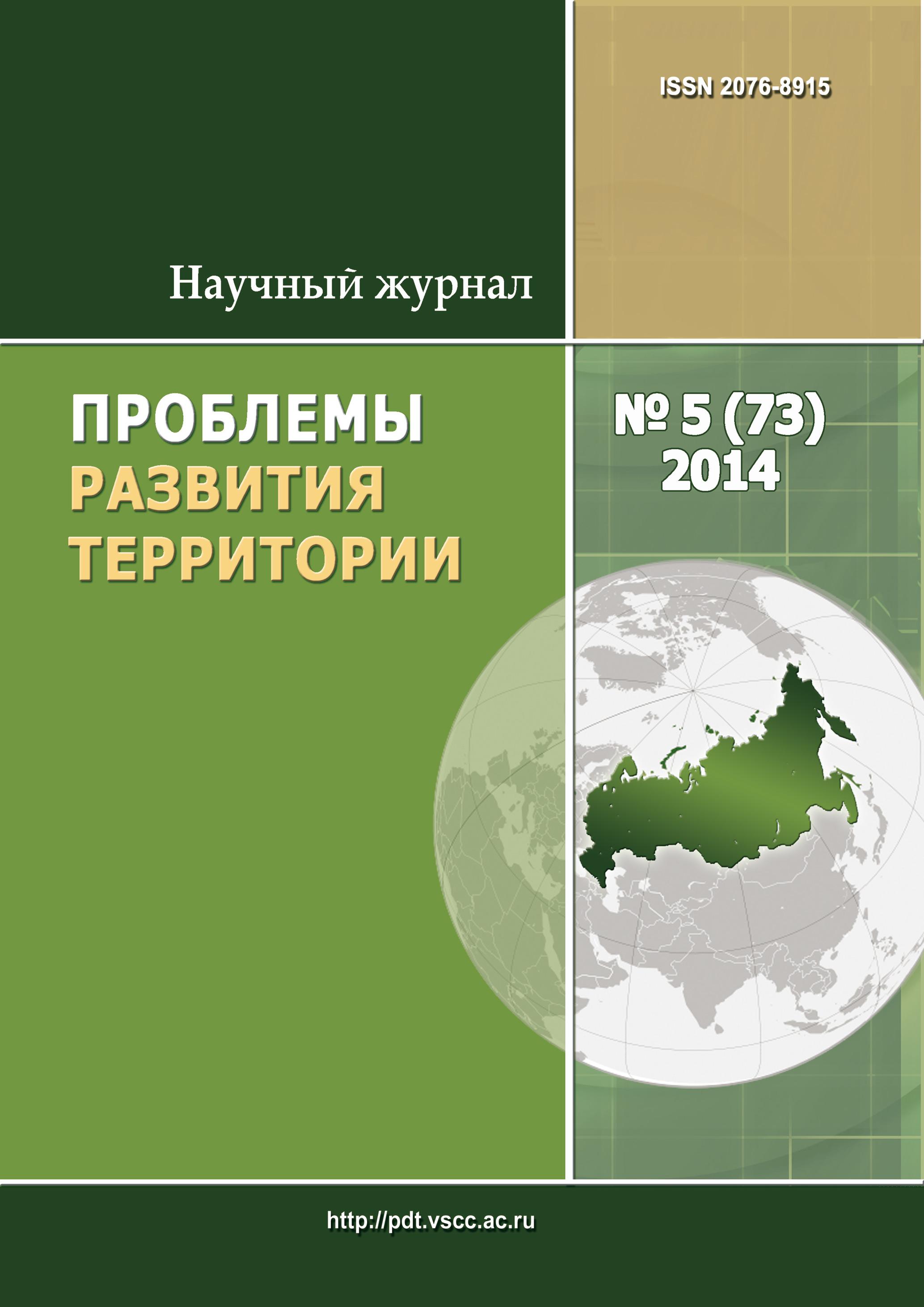 Проблемы развития территории № 5 (73) 2014