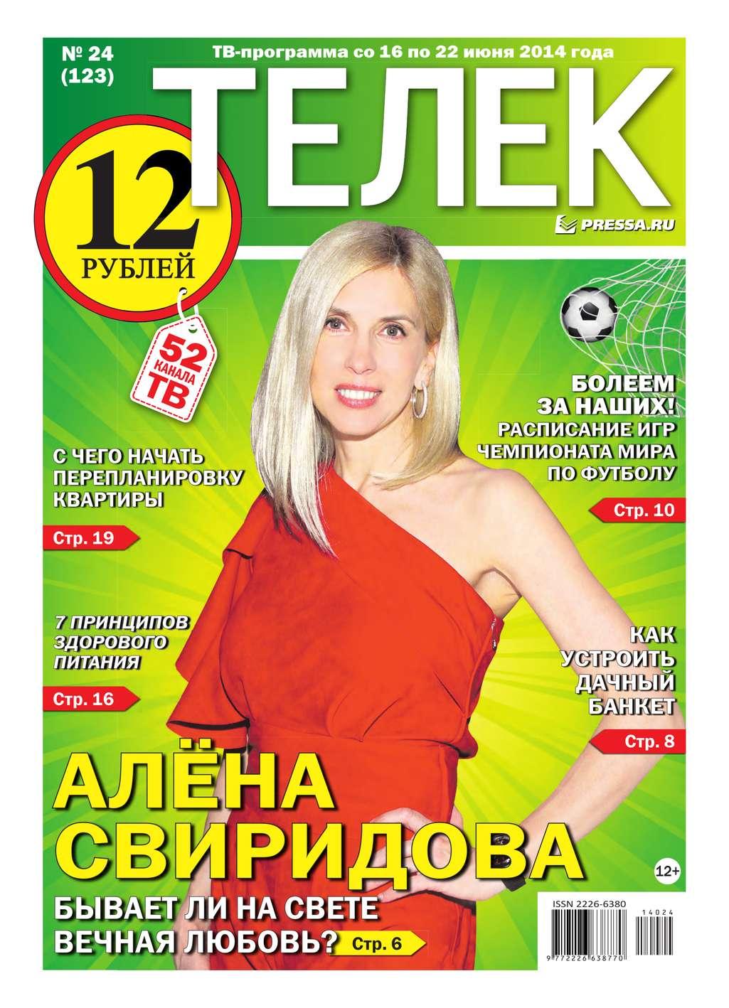 ТЕЛЕК PRESSA.RU 24-2014