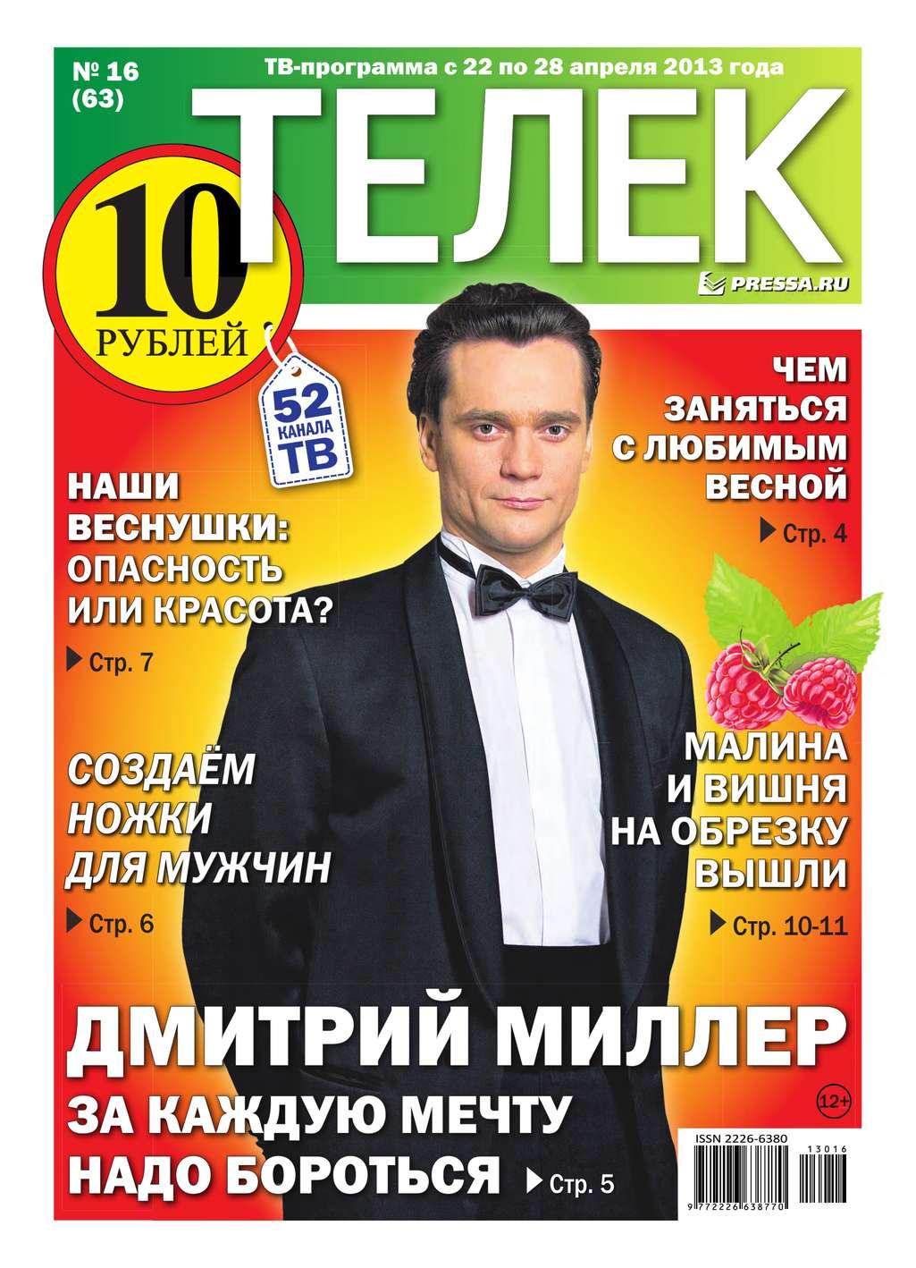Редакция газеты ТЕЛЕК PRESSA.RU Телек 16-2013 аджна божевильна 33 рифмооткровения