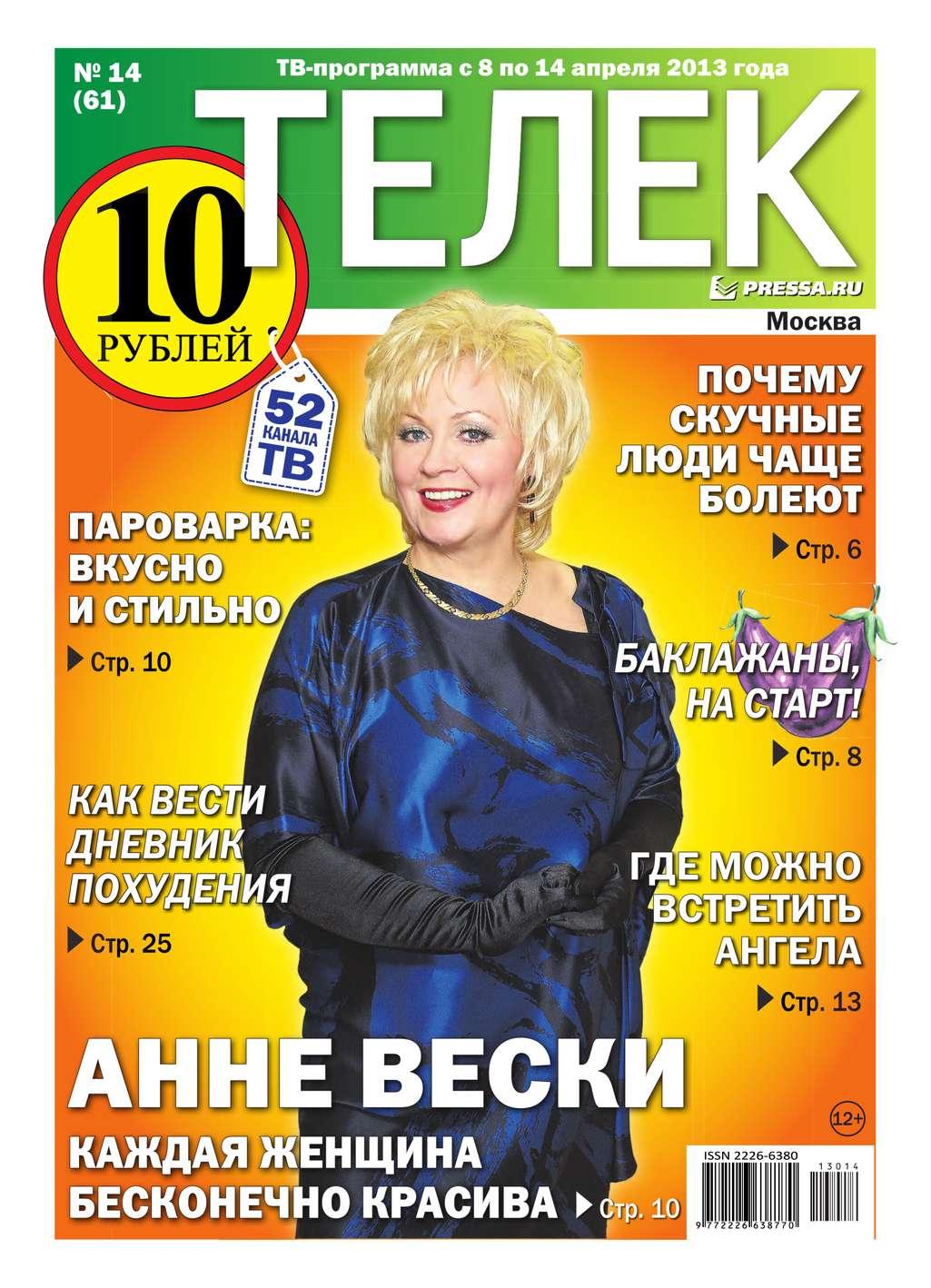 Редакция газеты ТЕЛЕК PRESSA.RU Телек 14-2013 14 2013