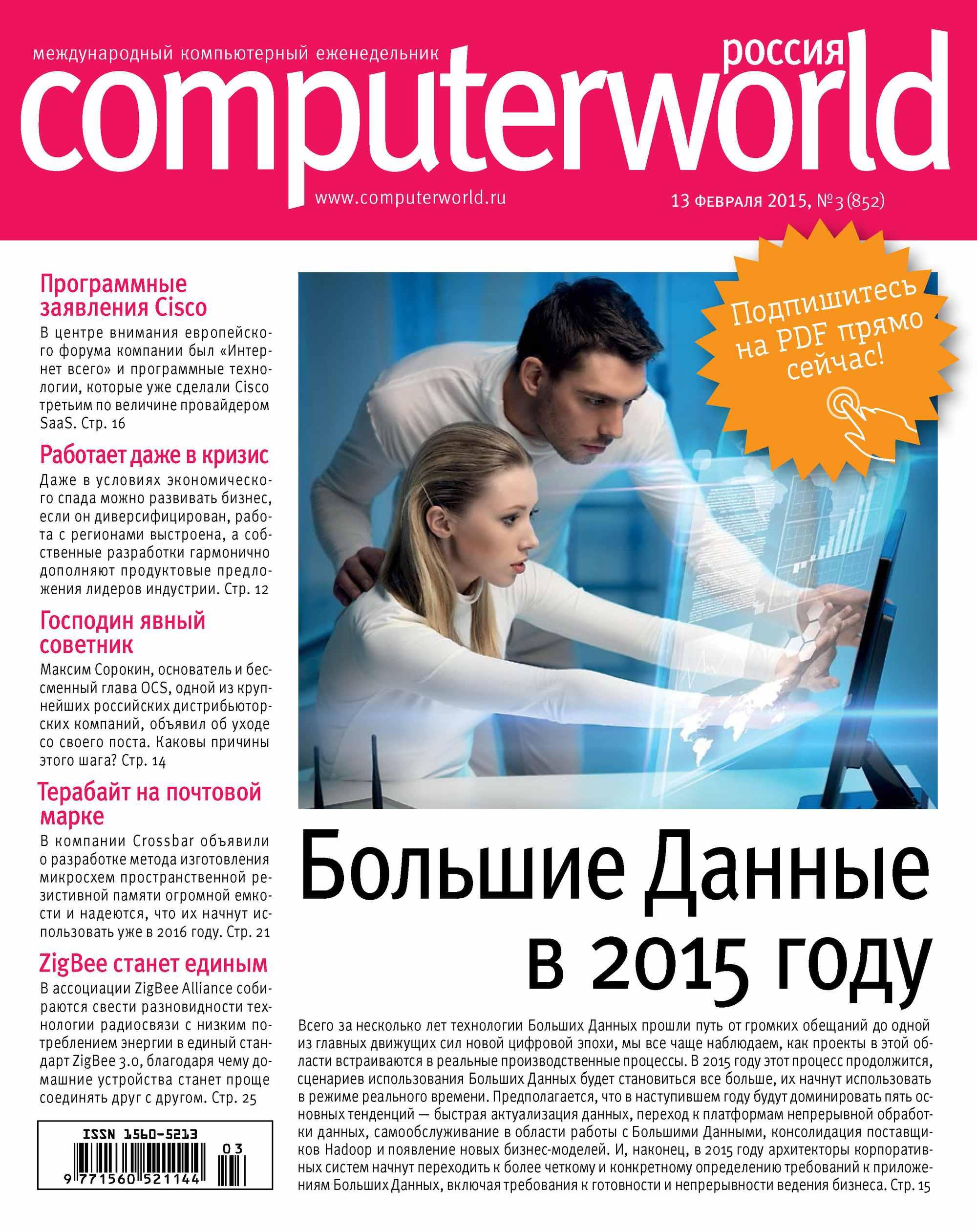 Журнал Computerworld Россия №03/2015