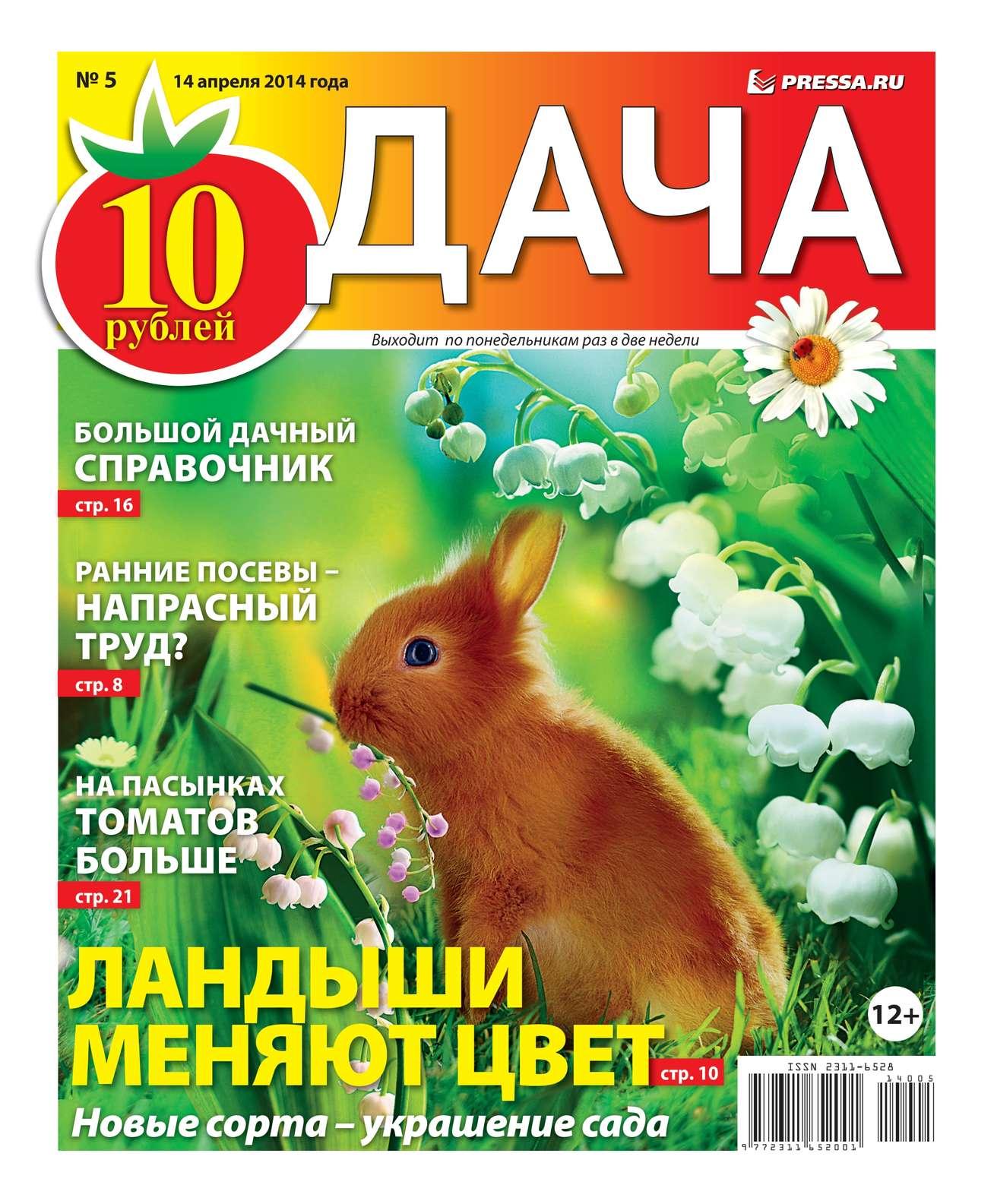 Редакция газеты Дача Pressa.ru Дача 05-2014 газеты
