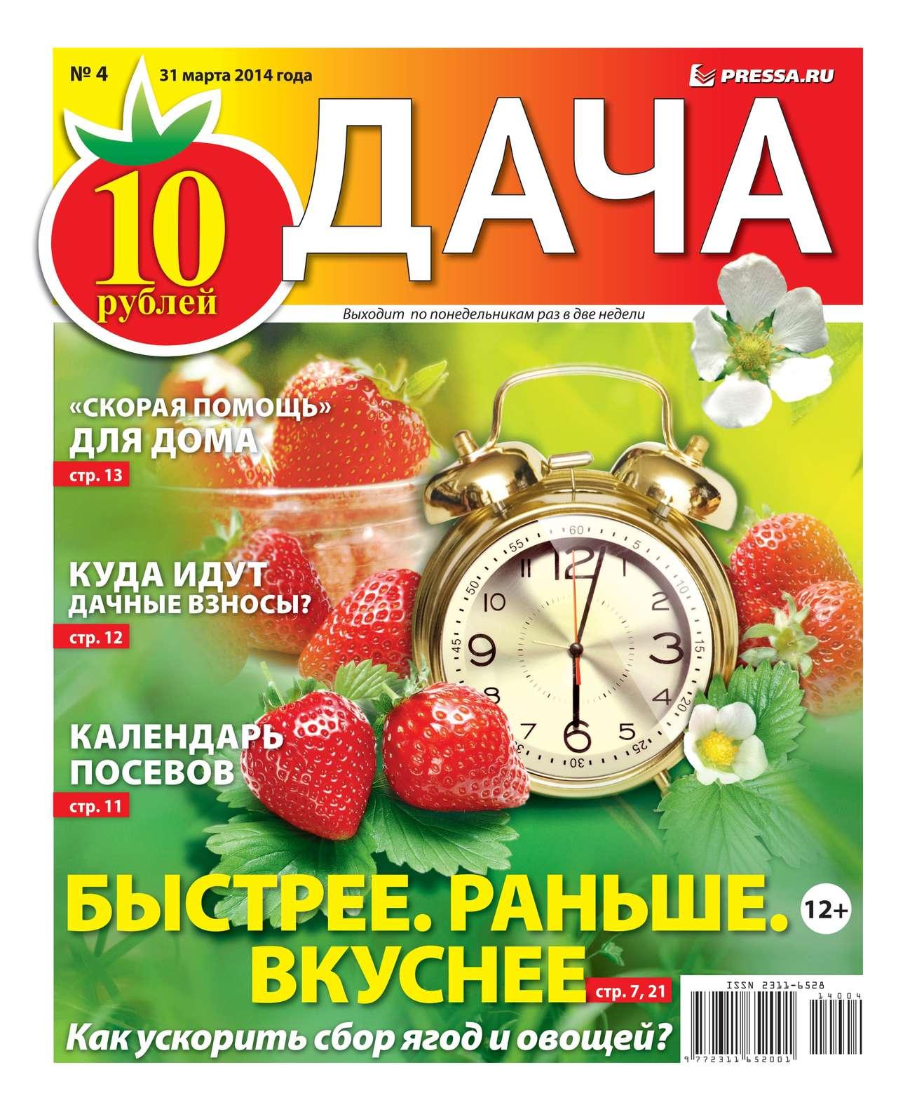 Фото - Редакция газеты Дача Pressa.ru Дача 04-2014 газеты