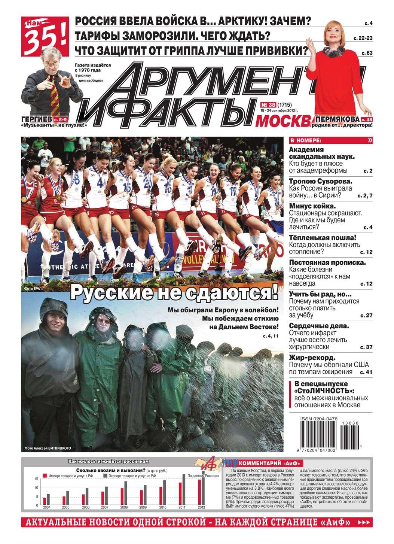 Редакция журнала Аиф. Про Кухню Аргументы и факты 38-2013